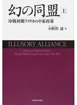 幻の同盟 冷戦初期アメリカの中東政策 上