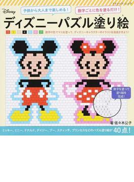 ディズニーパズル塗り絵 子どもから大人まで楽しめる数字ごとに色を