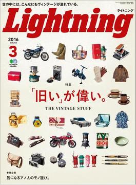 Lightning 2016年3月号 Vol.263(Lightning)