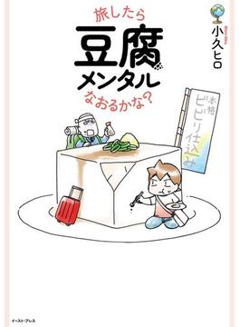 旅したら豆腐メンタルなおるかな?(コミックエッセイの森)