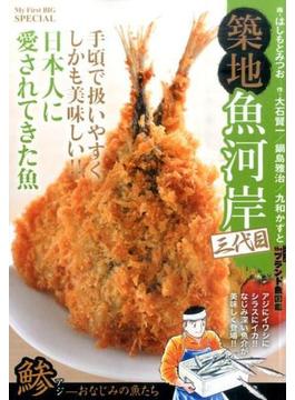 築地魚河岸三代目/鯵-おなじみの魚たち