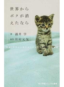 世界からボクが消えたなら 映画「世界から猫が消えたなら」キャベツの物語(小学館ジュニア文庫)