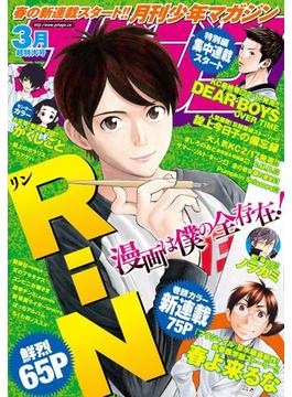 月刊少年マガジン 2016年3月号 [2016年2月5日発売]
