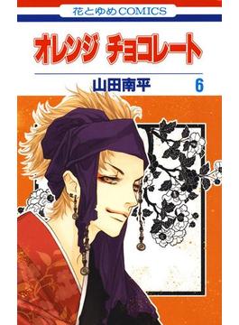 【6-10セット】オレンジ チョコレート(花とゆめコミックス)