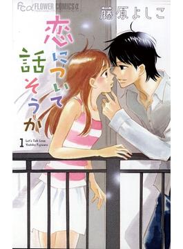【全1-2セット】恋について話そうか(フラワーコミックスα)