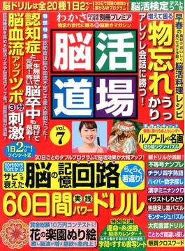 脳活道場 2016年 04月号 [雑誌]