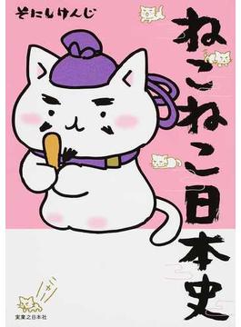 ねこねこ日本史 6巻セット