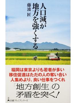 人口減が地方を強くする(日経プレミアシリーズ)