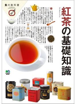 【期間限定価格】紅茶の基礎知識