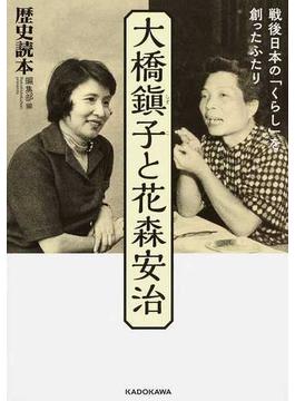 大橋鎭子と花森安治 戦後日本の「くらし」を創ったふたり(中経の文庫)