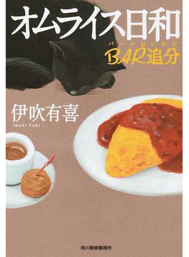 オムライス日和(ハルキ文庫)