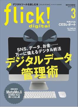 flick! 2016年3月号(flick!)