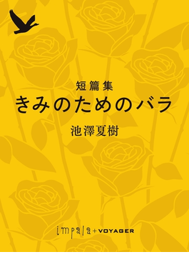 短篇集 きみのためのバラ(impala e-books)