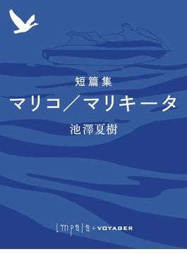 短篇集 マリコ/マリキータ(impala e-books)