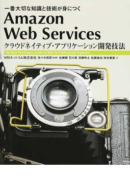 Amazon Web Servicesクラウドネイティブ・アプリケーション開発技法 一番大切な知識と技術が身につく