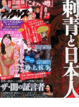 実話ナックルズ 2016年 04月号 [雑誌]