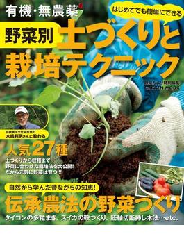 有機・無農薬 野菜別 土づくりと栽培テクニック(学研ムック)