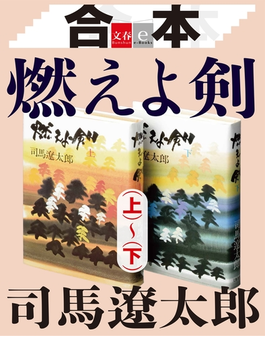 【期間限定価格】合本 燃えよ剣(上)~(下)【文春e-Books】(文春e-book)