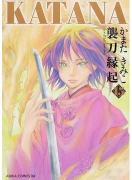 KATANA 15 (あすかコミックスDX)(あすかコミックスDX)