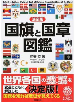 国旗と国章図鑑 決定版