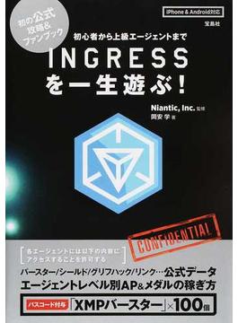 INGRESSを一生遊ぶ! 初の公式攻略&ファンブック 初心者から上級エージェントまで