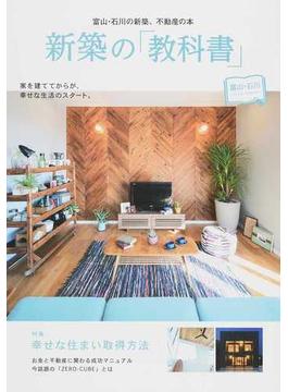 新築の「教科書」富山・石川 富山・石川の新築、不動産の本
