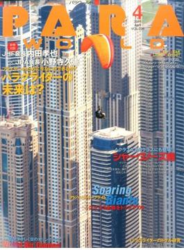 PARA WORLD (パラ ワールド) 2016年 04月号 [雑誌]