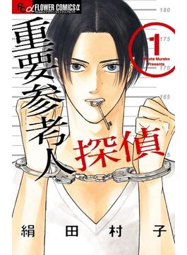 重要参考人探偵(flowersフラワーコミックス) 7巻セット(flowersフラワーコミックス)