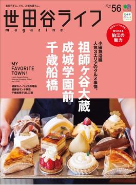 【期間限定価格】世田谷ライフmagazine No.56