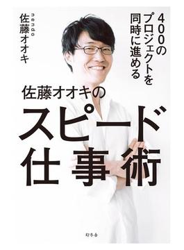 【期間限定価格】400のプロジェクトを同時に進める 佐藤オオキのスピード仕事術(幻冬舎単行本)