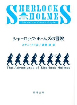 シャーロック・ホームズの冒険(新潮文庫)