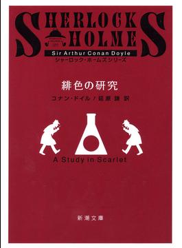 緋色の研究(新潮文庫)
