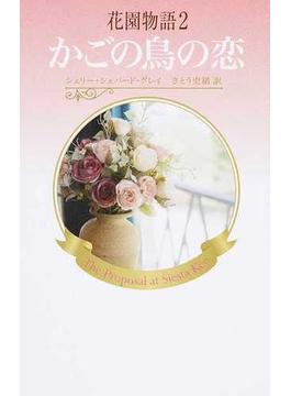 花園物語 2 かごの鳥の恋(ハーレクイン・プレゼンツ スペシャル)