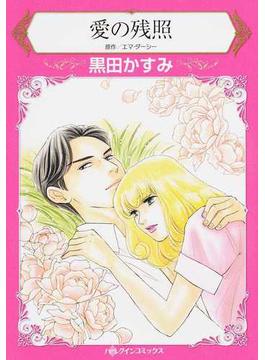 愛の残照 (ハーレクインコミックス)(ハーレクインコミックス)