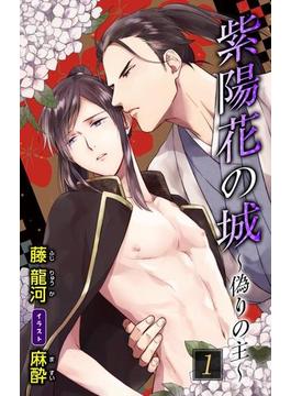 【全1-4セット】小説花丸 紫陽花の城~偽りの主~(花丸)