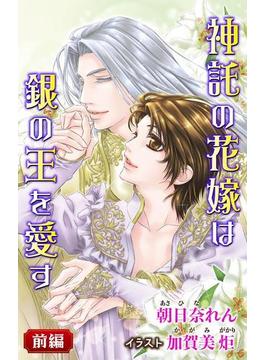 【全1-2セット】小説花丸 神託の花嫁は銀の王を愛す(花丸)