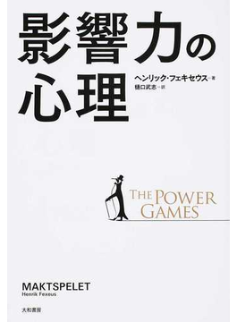 影響力の心理 THE POWER GAMES