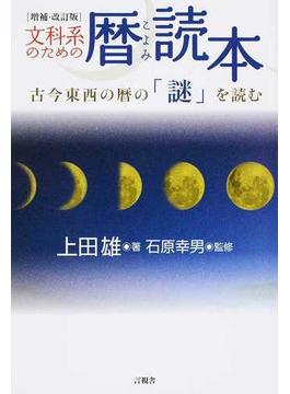 文科系のための暦読本 古今東西の暦の「謎」を読む 増補・改訂版