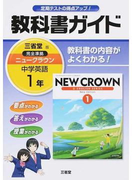 教科書ガイド三省堂版完全準拠ニュークラウン中学英語 定期テストの得点アップ! 1年