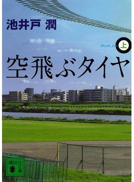 【セット商品】 池井戸潤 イッキ読みセット(講談社文庫)