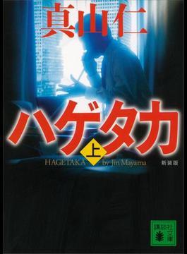 【セット商品】 『ハゲタカ』シリーズ8巻セット(講談社文庫)