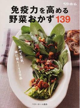 免疫力を高める野菜おかず139 食べて元気、体に効く!139品