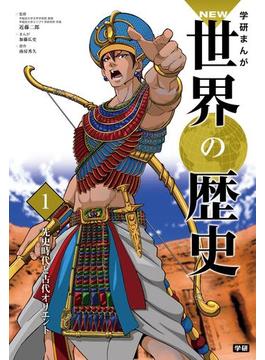 【1-5セット】学研まんが NEW世界の歴史