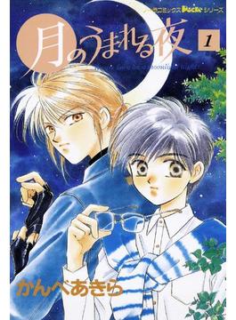 【全1-8セット】月のうまれる夜(ピチコミックスPOCKE)
