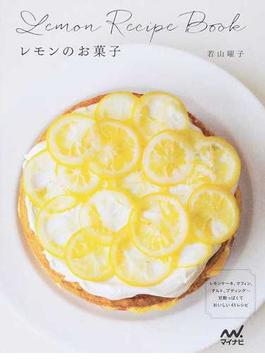 レモンのお菓子 レモンケーキ、マフィン、タルト、プディング…甘酸っぱくておいしい45レシピ