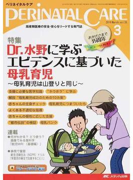 ペリネイタルケア vol.35−3(2016March) 特集Dr.水野に学ぶエビデンスに基づいた母乳育児