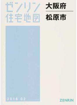 ゼンリン住宅地図大阪府松原市