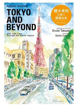 TOKYO AND BEYOND Artfully Walking 榎木孝明と歩く関東名所
