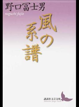 風の系譜(講談社文芸文庫)