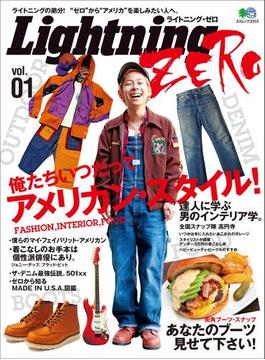 Lightning ZERO Vol.01(別冊Lightning)
